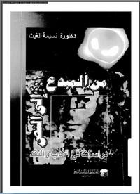 تحميل كتاب من المبدع إلى النص pdf مجاناً تأليف د. نسيمة الغيث | مكتبة تحميل كتب pdf