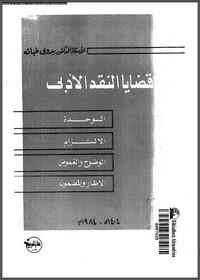 تحميل كتاب قضايا النقد الأدبي pdf مجاناً تأليف د. بدوى طبانة   مكتبة تحميل كتب pdf