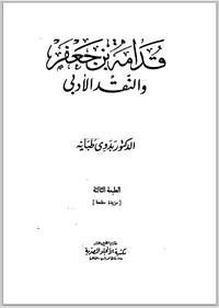 تحميل كتاب قدامة بن جعفر والنقد الأدبي pdf مجاناً تأليف د. بدوى طبانة | مكتبة تحميل كتب pdf