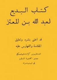 تحميل كتاب كتاب البديع pdf مجاناً تأليف عبد الله بن المعتز | مكتبة تحميل كتب pdf