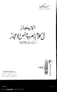 تحميل كتاب الإيجاز في كلام العرب ونص الإعجاز pdf مجاناً تأليف د. مختار عطية | مكتبة تحميل كتب pdf