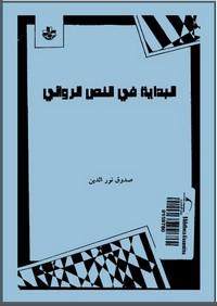 تحميل كتاب البداية في النص الروائي pdf مجاناً تأليف صدوق نور الدين | مكتبة تحميل كتب pdf