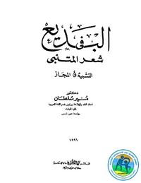 تحميل كتاب البديع في شعر المتنبي pdf مجاناً تأليف د. منير سلطان | مكتبة تحميل كتب pdf