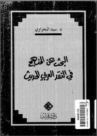 تحميل كتاب البحث عن المنهج في النقد الأدبي العربي الحديث pdf مجاناً تأليف د. سيد البحراوي | مكتبة تحميل كتب pdf