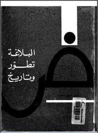 تحميل كتاب البلاغة تطور وتاريخ pdf مجاناً تأليف د. شوقى ضيف | مكتبة تحميل كتب pdf