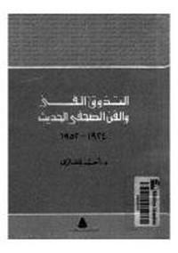 تحميل كتاب التذوق الفني والفن الصحفي الحديث pdf مجاناً تأليف د. أحمد المغازي | مكتبة تحميل كتب pdf