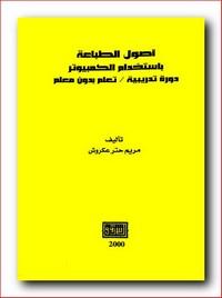 تحميل كتاب أصول الطباعة باستخدام الكمبيوتر pdf مجاناً تأليف مريم حتر عكروش | مكتبة تحميل كتب pdf