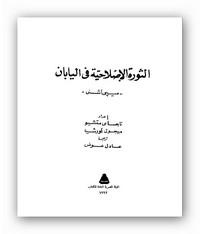 تحميل كتاب الثورة الإصلاحية في اليابان pdf مجاناً تأليف ميجى آشن | مكتبة تحميل كتب pdf