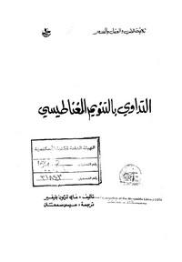 تحميل كتاب التداوي بالتنويم المغناطيسي pdf مجاناً تأليف غاى ليون بليفير | مكتبة تحميل كتب pdf