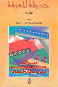 تحميل كتاب حديقة المعرفة الكتاب الأول pdf مجاناً تأليف مجدي سيد عبد العزيز | مكتبة تحميل كتب pdf