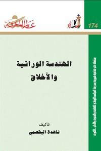تحميل كتاب الهندسة الوراثية والأخلاق pdf مجاناً تأليف ناهدة البقصمي | مكتبة تحميل كتب pdf