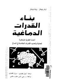 تحميل كتاب بناء القدرات الدماغية pdf مجاناً تأليف ارثر وينتر - روث وينتر | مكتبة تحميل كتب pdf