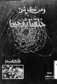 تحميل كتاب ومن كل شي خلقان زوجين pdf مجاناً تأليف د. عبد المحسن صالح | مكتبة تحميل كتب pdf