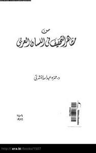 تحميل كتاب من مظاهر التخفيف في اللسان العربي pdf مجاناً تأليف د. حمزة عبد الله النشرتى | مكتبة تحميل كتب pdf