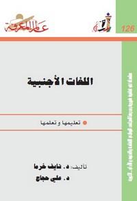 تحميل كتاب اللغات الأجنبية تعلمها وتعليمها pdf مجاناً تأليف د. نايف خارما - د. على حجاج | مكتبة تحميل كتب pdf