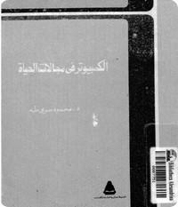 تحميل كتاب الكمبيوتر في مجالات الحياة pdf مجاناً تأليف د. محمود سري طه | مكتبة تحميل كتب pdf