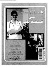 تحميل كتاب الصحة والبيئة في التخطيط الطبي pdf مجاناً تأليف د. خلف الله حسن محمد | مكتبة تحميل كتب pdf