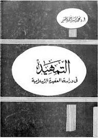 تحميل كتاب التمهيد في دراسة العقيدة الإسلامية pdf مجاناً تأليف محمد المسير   مكتبة تحميل كتب pdf