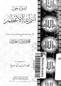تحميل كتاب أضواء حول أسماء الأعظم pdf مجاناً تأليف فضيلة الشيخ الشعراوى   مكتبة تحميل كتب pdf