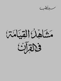 تحميل كتاب مشاهد القيامة في القرآن pdf مجاناً تأليف سيد قطب | مكتبة تحميل كتب pdf