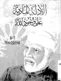تحميل كتاب الأدلة المادية على وجود الله pdf مجاناً تأليف فضيلة الشيخ الشعراوى | مكتبة تحميل كتب pdf