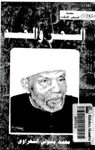تحميل كتاب السحر والحسد pdf مجاناً تأليف فضيلة الشيخ الشعراوى | مكتبة تحميل كتب pdf
