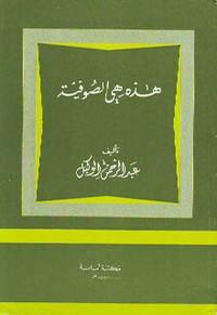 تحميل كتاب هذه هي الصوفية pdf مجاناً تأليف عبدالرحمن الوكيل | مكتبة تحميل كتب pdf