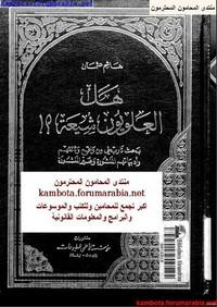 تحميل كتاب هل العلويون شيعة pdf مجاناً تأليف هاشم عثمان | مكتبة تحميل كتب pdf