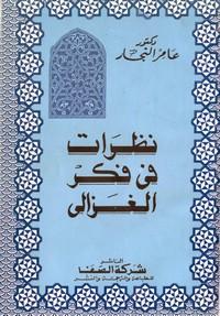 تحميل كتاب نظرات في فكر الغزالي pdf مجاناً تأليف عامر يس النجار   مكتبة تحميل كتب pdf