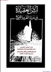 تحميل كتاب أثر العقيدة في حياة الفرد والمجتمع pdf مجاناً تأليف نعيم يوسف | مكتبة تحميل كتب pdf