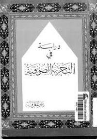 تحميل كتاب دراسة في التجربة الصوفية pdf مجاناً تأليف نهاد خياطة | مكتبة تحميل كتب pdf