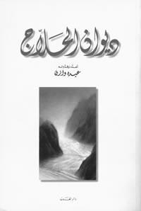تحميل كتاب ديوان الحلاج pdf مجاناً تأليف الحلاج | مكتبة تحميل كتب pdf