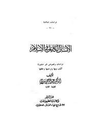 تحميل كتاب الإنسان الكامل فى الإسلام pdf مجاناً تأليف د. عبد الرحمن بدوى | مكتبة تحميل كتب pdf