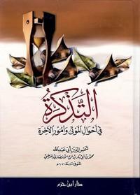 تحميل كتاب التذكرة بأحوال الموتى وأمور الآخرة pdf مجاناً تأليف محمد بن أحمد القرطبي | مكتبة تحميل كتب pdf