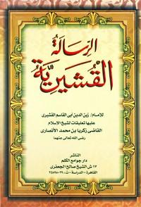 تحميل كتاب الرسالة القشيرية pdf مجاناً تأليف القشيري | مكتبة تحميل كتب pdf