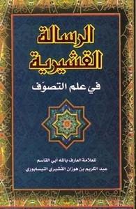 تحميل كتاب الرسالة القشيرية ـ الجزء الثاني pdf مجاناً تأليف القشيري | مكتبة تحميل كتب pdf