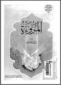 تحميل كتاب المروءة pdf مجاناً تأليف سيد عاصم على | مكتبة تحميل كتب pdf