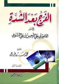 تحميل كتاب الفرج بعد الشدة pdf مجاناً تأليف الحسن بن ابى القاسم التنوخى | مكتبة تحميل كتب pdf