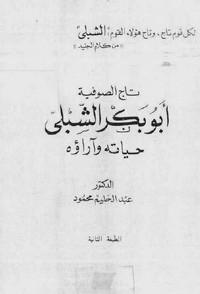 تحميل كتاب تاج الصوفية أبو بكر الشبلي pdf مجاناً تأليف د. عبد الحليم محمود | مكتبة تحميل كتب pdf