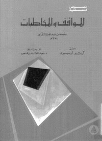 تحميل كتاب المواقف والمخاطبات pdf مجاناً تأليف محمد بن عبد الجبار بن الحسن النفرى | مكتبة تحميل كتب pdf