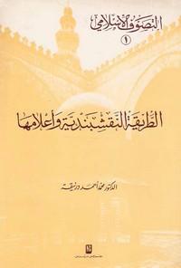 تحميل كتاب الطريقة النقشبندية وأعلامها pdf مجاناً تأليف د. محمد أحمد درنيقة | مكتبة تحميل كتب pdf