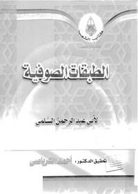 تحميل كتاب الطبقات الصوفية pdf مجاناً تأليف أبو عبد الرحمن السلمي | مكتبة تحميل كتب pdf