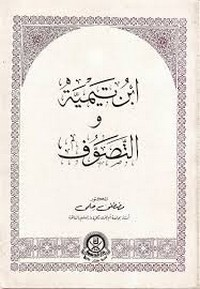 تحميل كتاب ابن تيمية والتصوف pdf مجاناً تأليف د. مصطفى حلمى | مكتبة تحميل كتب pdf