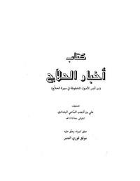 تحميل كتاب أخبار الحلاج pdf مجاناً تأليف على بن أنجب الساعى | مكتبة تحميل كتب pdf