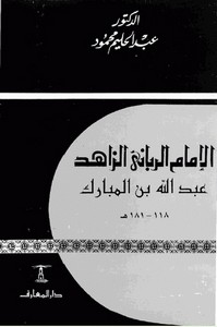 تحميل كتاب الإمام الرباني الزاهد عبد الله بن المبارك pdf مجاناً تأليف د. عبد الحليم محمود | مكتبة تحميل كتب pdf