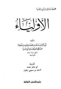 تحميل كتاب الأولياء pdf مجاناً تأليف ابن أبى الدنيا | مكتبة تحميل كتب pdf