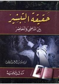 تحميل كتاب حقيقة التبشير بين الماضي والحاضر pdf مجاناً تأليف أحمد عبدالوهاب | مكتبة تحميل كتب pdf