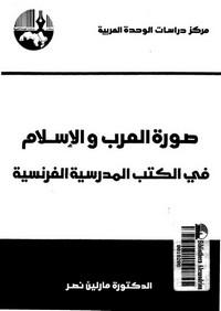 تحميل كتاب صورة العرب والإسلام في الكتب المدرسية الفرنسية pdf مجاناً تأليف د. مارلين نصر | مكتبة تحميل كتب pdf