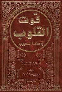 تحميل كتاب قوت القلوب pdf مجاناً تأليف ابو طالب المكي | مكتبة تحميل كتب pdf