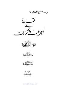 تحميل كتاب قاعدة في المعجزات والكرامات pdf مجاناً تأليف ابن تيمية | مكتبة تحميل كتب pdf